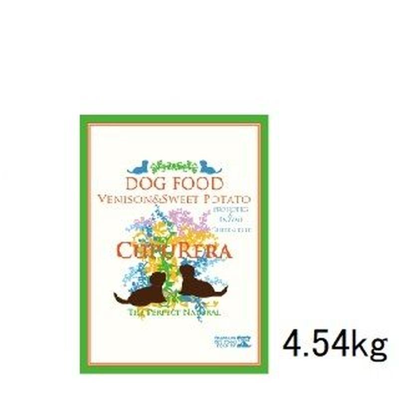 犬 4.54kg クプレラ ベニソン&スイートポテト【0053】