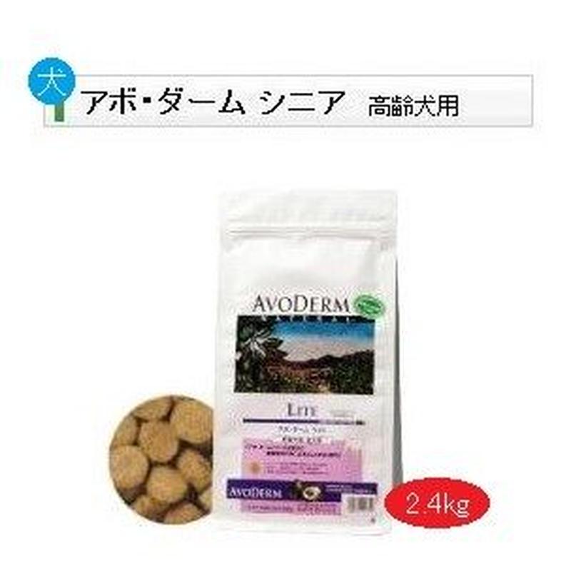 犬 2.4kg アボ・ダーム シニア 【0806】