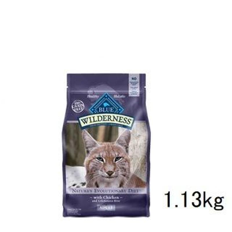 猫 1.13kg BLUEウィルダネス 成猫用チキン【4895】