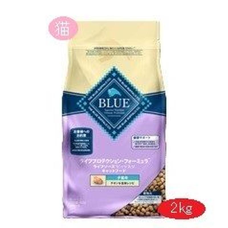 猫 2kg ブルーバッファロー 子猫用 チキン&玄米レシピ【0062】