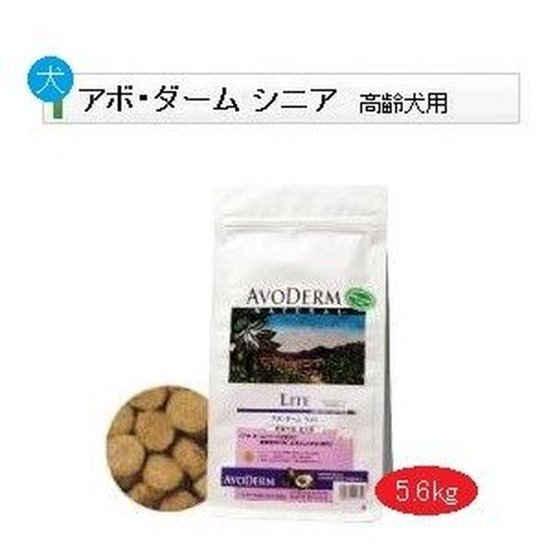 犬 5.6kg アボ・ダーム シニア 【0813】