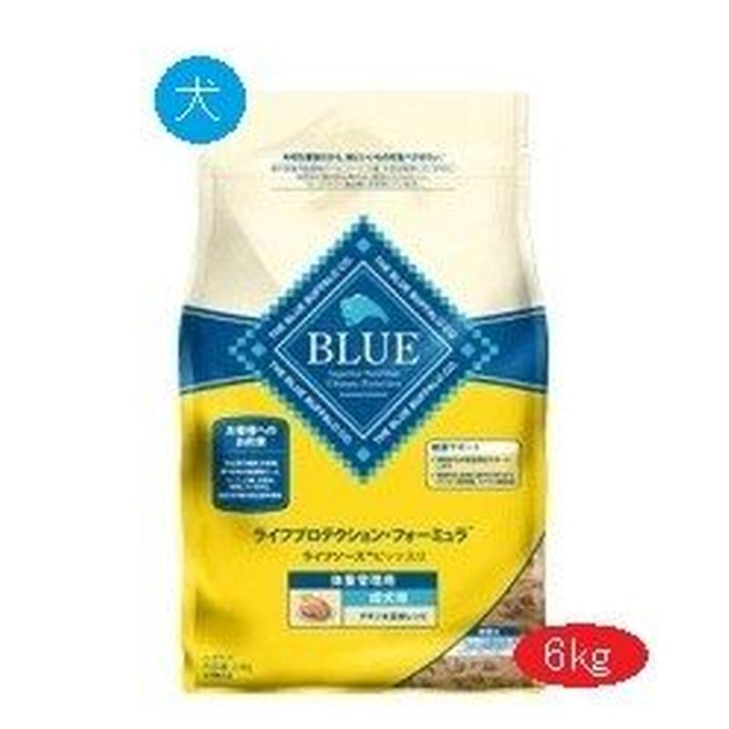 犬 6kg ブルーバッファロー 体重管理・成犬用 チキン&玄米レシピ【7031】