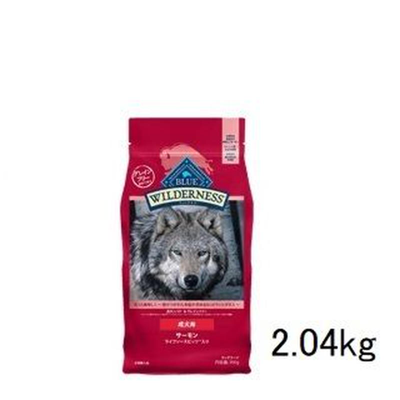 犬 2.04kg BLUEウィルダネス 成犬用サーモン【5359】