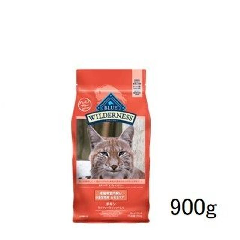 猫 900g BLUEウィルダネス 成猫用室内飼い・体重管理用&毛玉ケア チキン【9041】