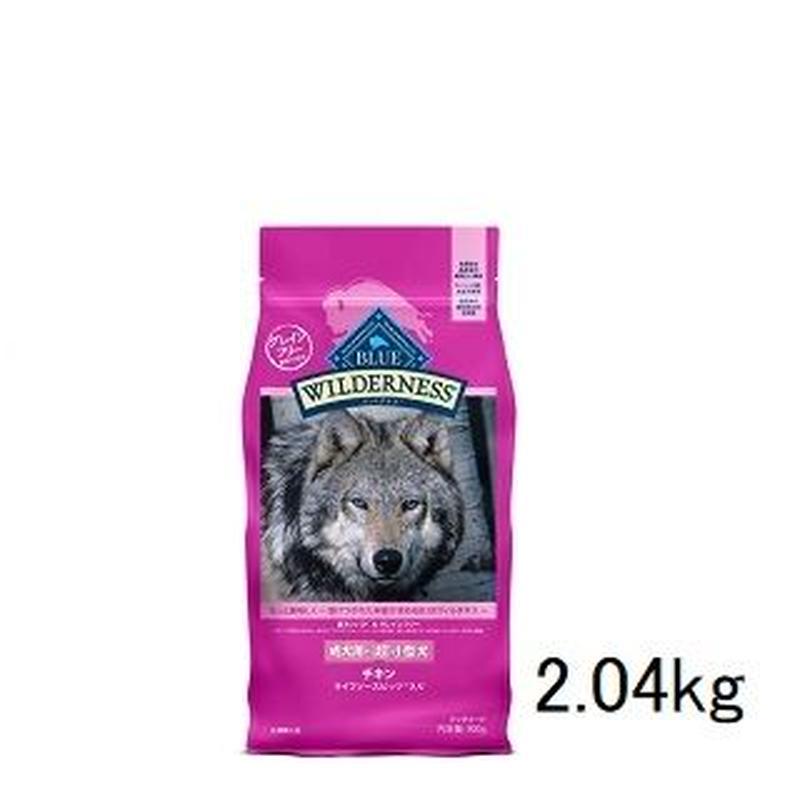 犬 2.04kg BLUEウィルダネス 成犬用・(超)小型犬チキン【5673】