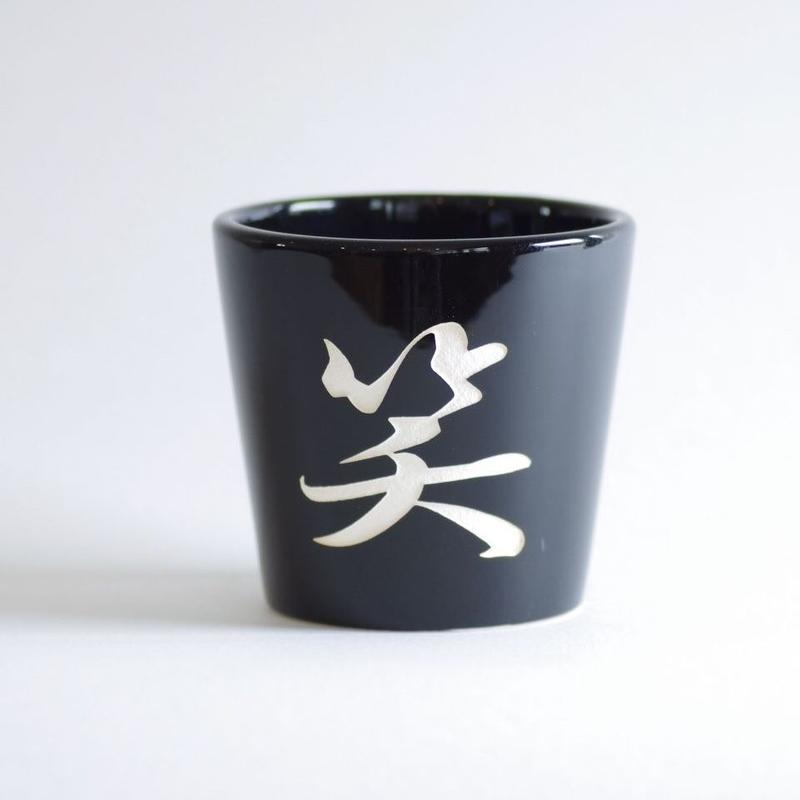 漢字ポット 笑鉢 M