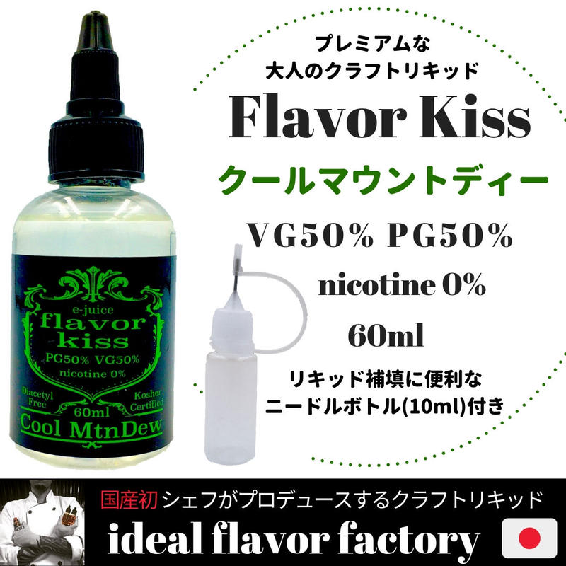 【国産初 シェフがプロデュースするプレミアムリキッド】 VAPE 電子タバコ 国産 リキッド 爆煙 Flavor Kiss クールマウントディー味 (60ml) 10mlニードルボトル付き