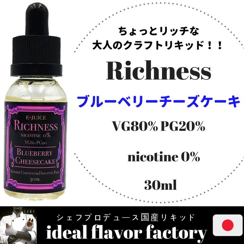 【シェフが作るクラフトリキッド】 VAPE 電子タバコ 国産 リキッド 爆煙 Richness ブルーベリーチーズケーキ味 (30ml)