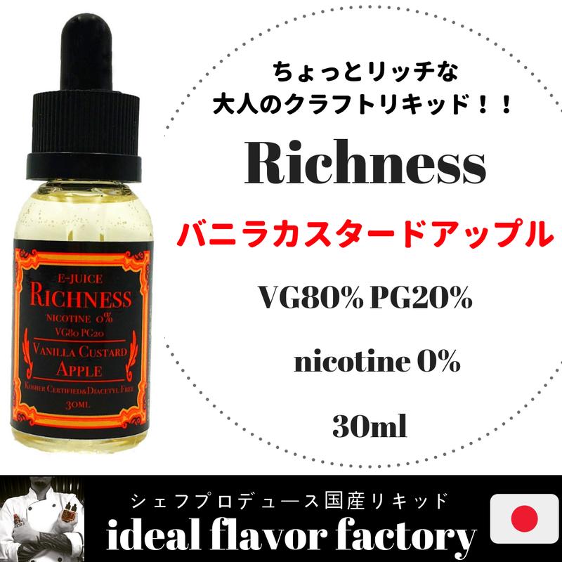 【シェフが作るクラフトリキッド】 VAPE 電子タバコ 国産 リキッド 爆煙 Richness  バニラカスタードアップル味 (30ml)
