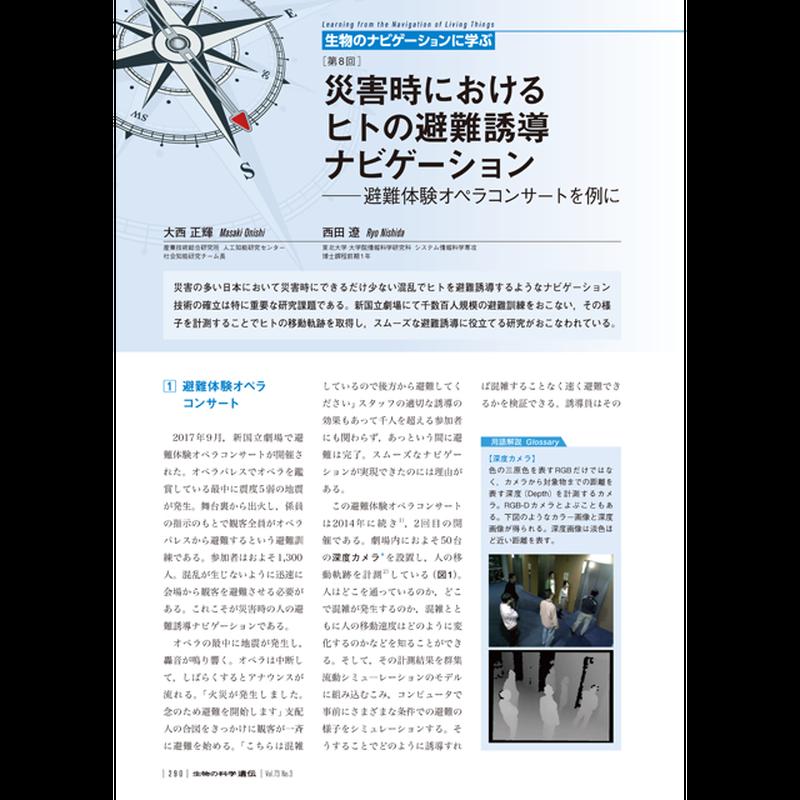 2019年5月発行号/生物のナビゲーションに学ぶ/大西  正輝 氏