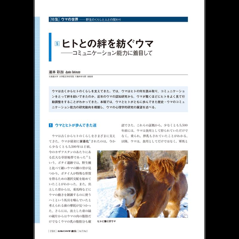 2019年5月発行号/特集/瀧本 彩加 氏
