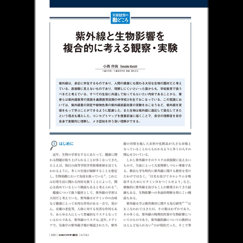 2019年7月発行号/実験観察の勘どころ/小西 伴尚 氏
