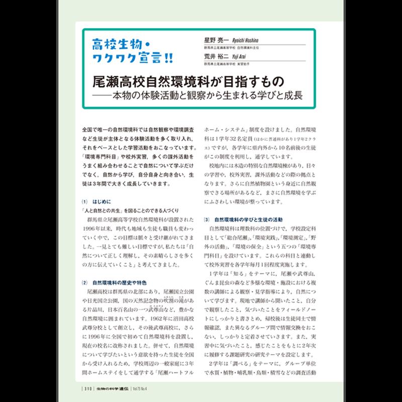 2019年7月発行号/高校生物・ワクワク宣言!!/荒井 裕二 氏