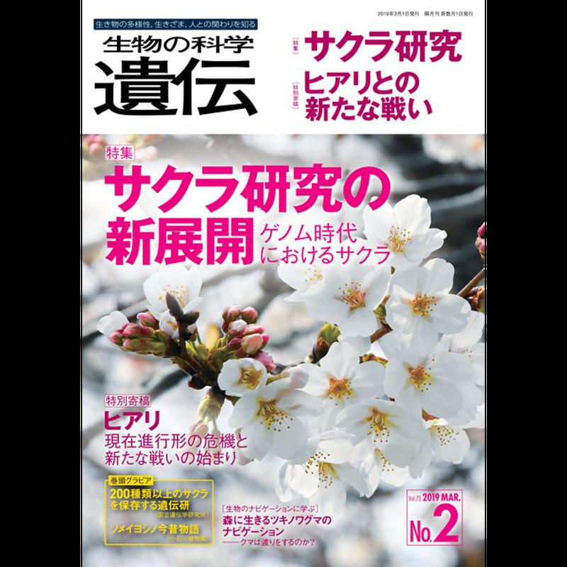 『生物の科学 遺伝』2019年73-2(3月発行号)全冊PDF(別サイトで縮刷版の閲覧可)
