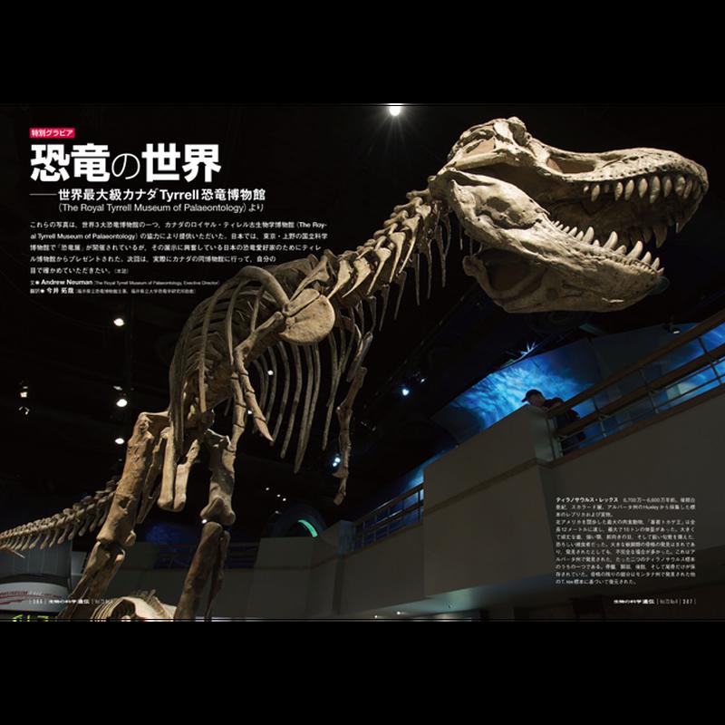 2019年7月発行号/特別グラビア/The Royal Tyrrell Museum of Palaeontology