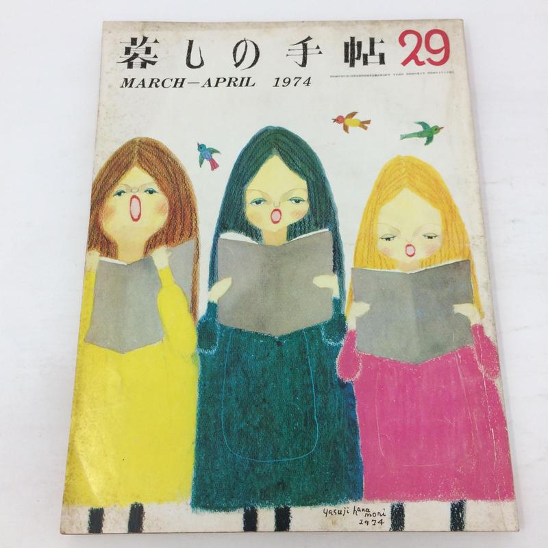 【B0102】■Ⅱ暮しの手帖 29号 1974年 MARCH-APRIL■