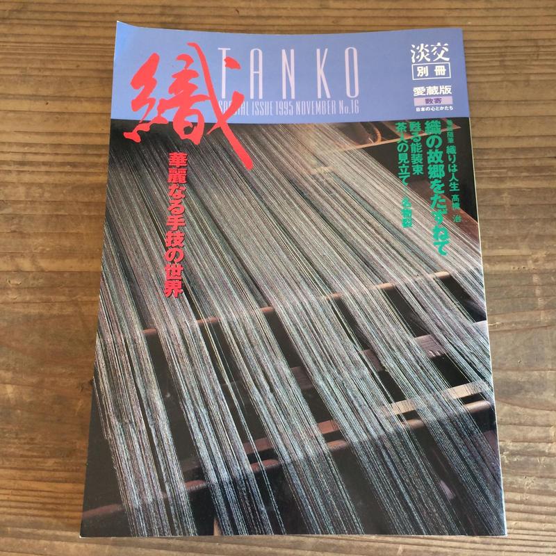 【B0046】織 華麗なる手技の世界  淡交 別冊