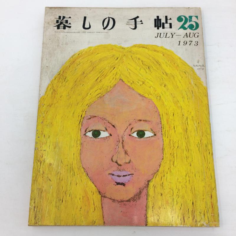 【B0100】■Ⅱ暮しの手帖 25号 1973年 JULY-AUG ■