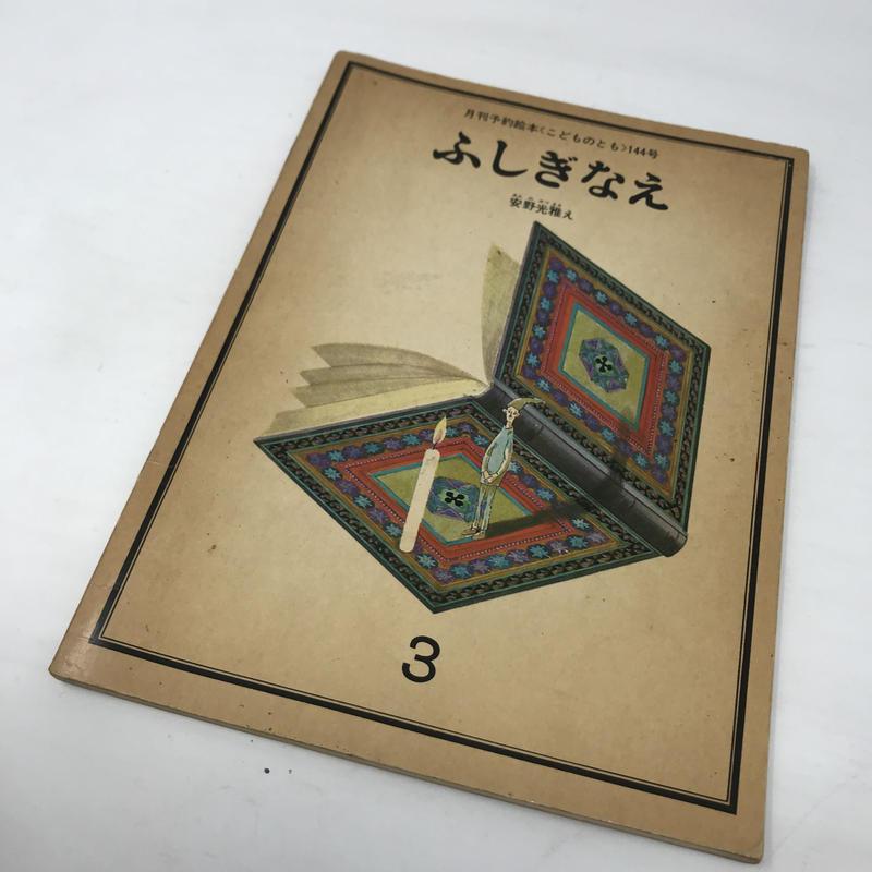 【B0114】ふしぎなえ 3 1968 月刊予約絵本〈こどものとも〉114号 /  福音館書店