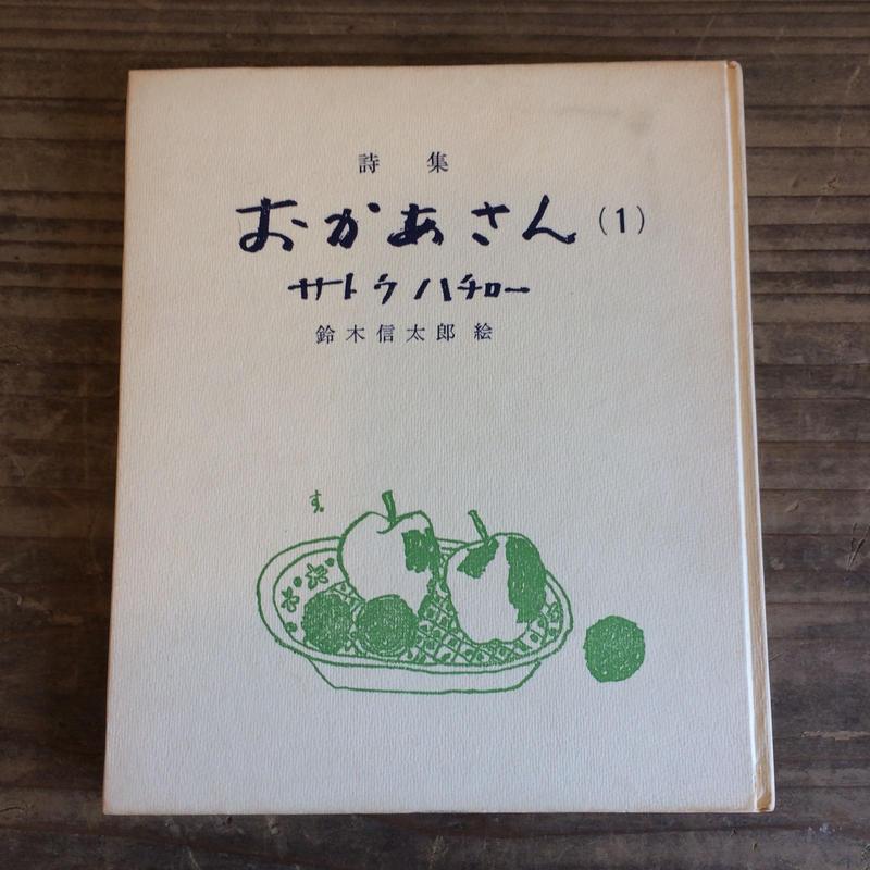 【B0012】詩集 おかあさん1 サトウハチロー/鈴木信太郎 絵