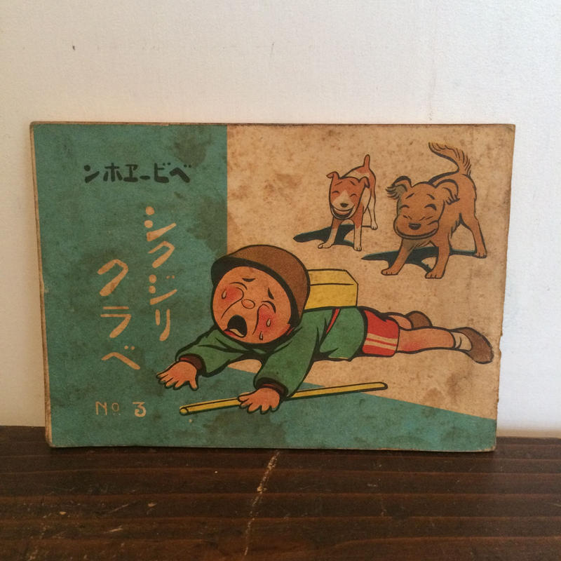 【B0094】希少 昭和8年 ベビーエホン No.3 シクジリクラベ