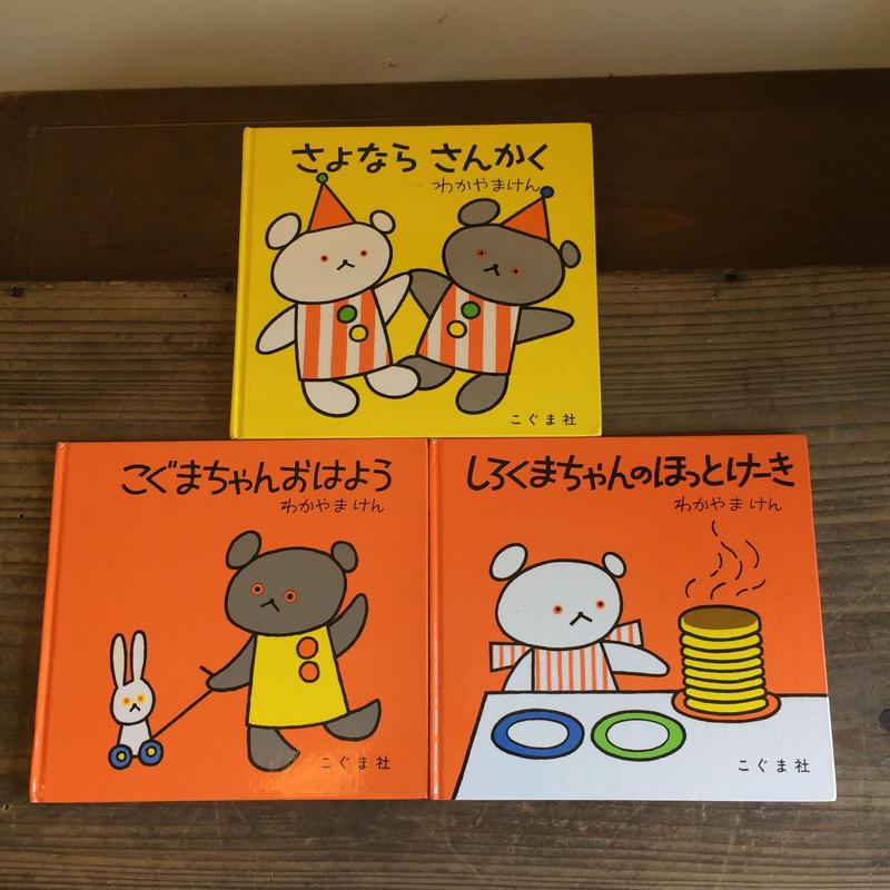【B004】イエノコモノおすすめ絵本(おまとめ)こぐまちゃんシリーズ