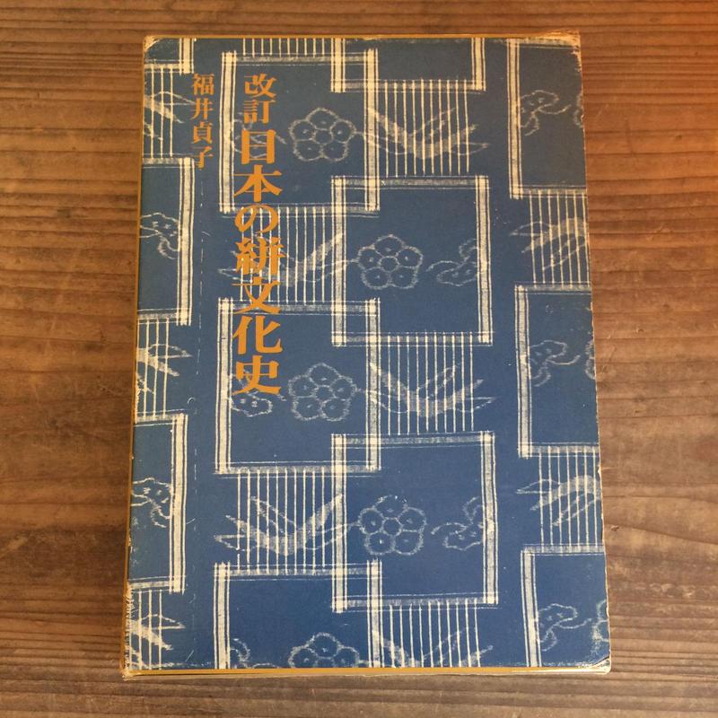 【B0069】  希少 改訂 日本の絣文化史