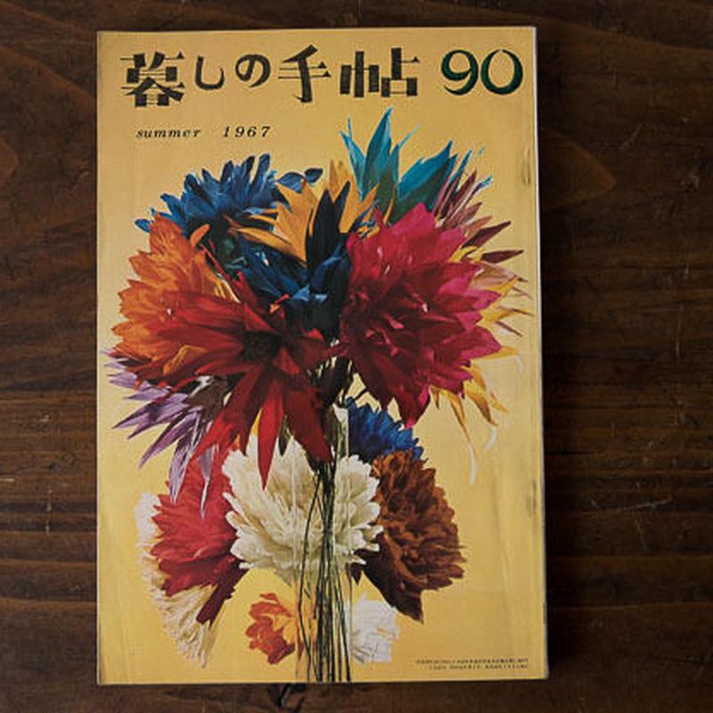 ■暮しの手帖 90号 1967年 summer■