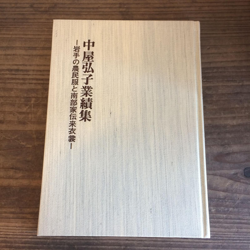 【B0082 】中屋弘子業績集 ~岩手の農民服と南部家伝来衣装