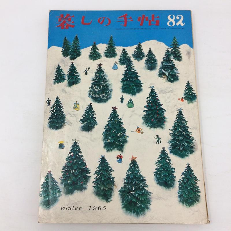 【B0098 】■暮しの手帖 82号 1965年 winter■