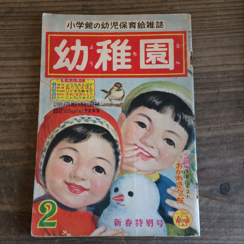 【B0014】希少 幼稚園   昭和30年 第7巻 第12号 2月号 新春特別号 小学館の幼児保育絵雑誌
