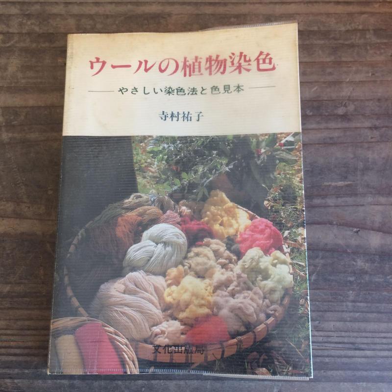 【B0079】ウールの植物染色
