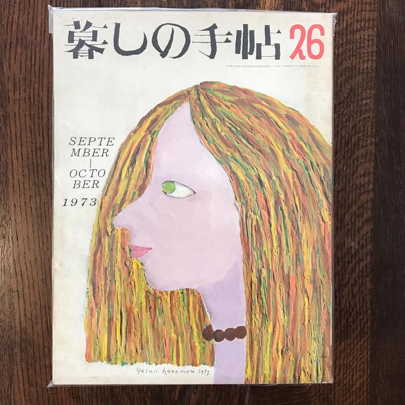 ■Ⅱ暮しの手帖 26号1973 年 SEPTEMBER-OCTOBER■