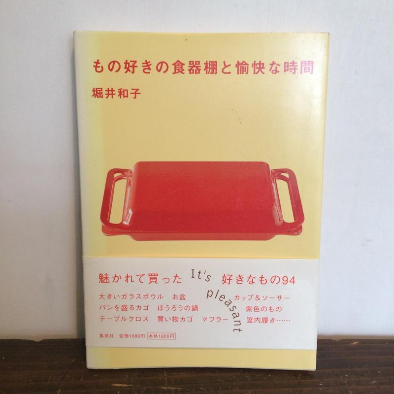 【B0091】もの好きの食器棚と愉快な時間 / 堀井和子