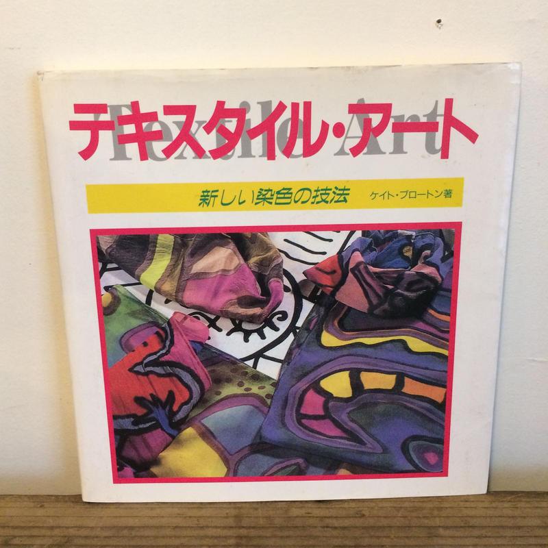 【B0024】希少 テキスタイル・アート 新しい染色の技法 ケイト・ブロートン