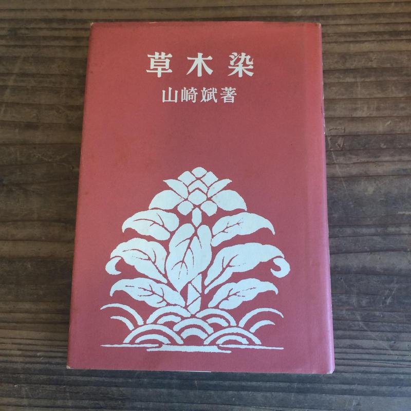 【B0077】草木染 山崎桃磨サイン本
