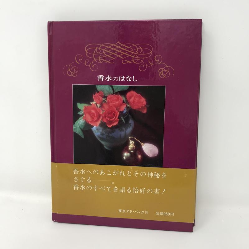 【B0109】 香水のはなし / 東京アド・バンク刊