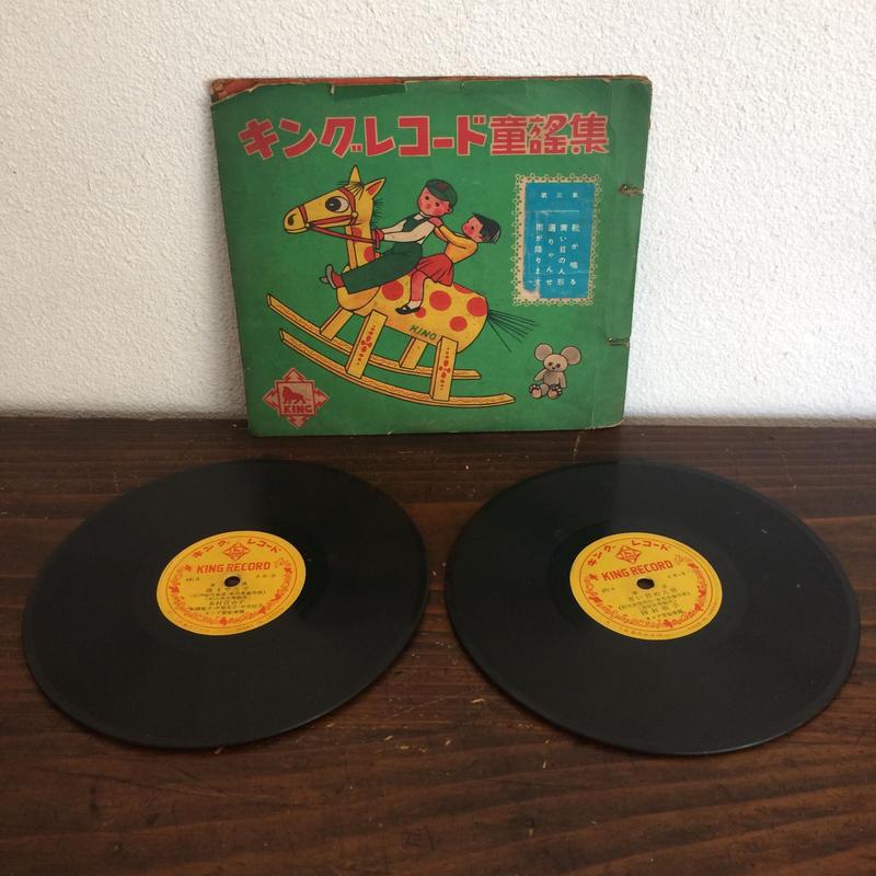 【レコード08】キングレコード 童謡集 /  雨が降ります/通りゃんせ/青い目の人形/靴が鳴る
