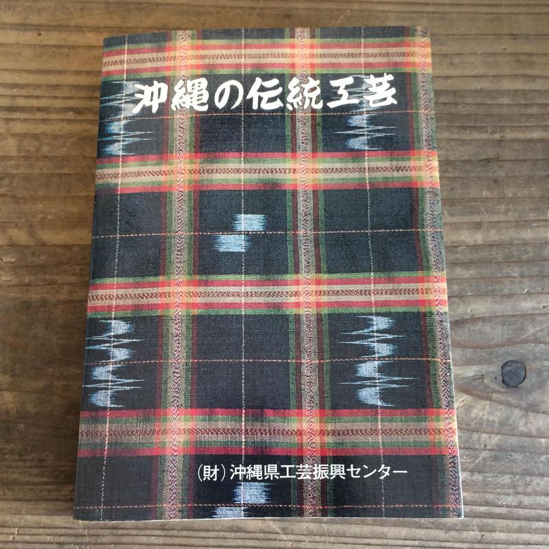 【B0036】沖縄の伝統工芸 沖縄県工芸振興センター