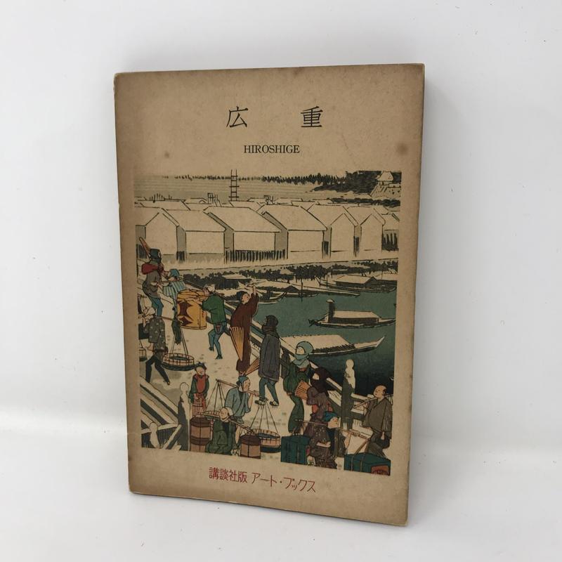 【B0110】広重 HIROSHIGE /        講談社版 アート・ブックス 14