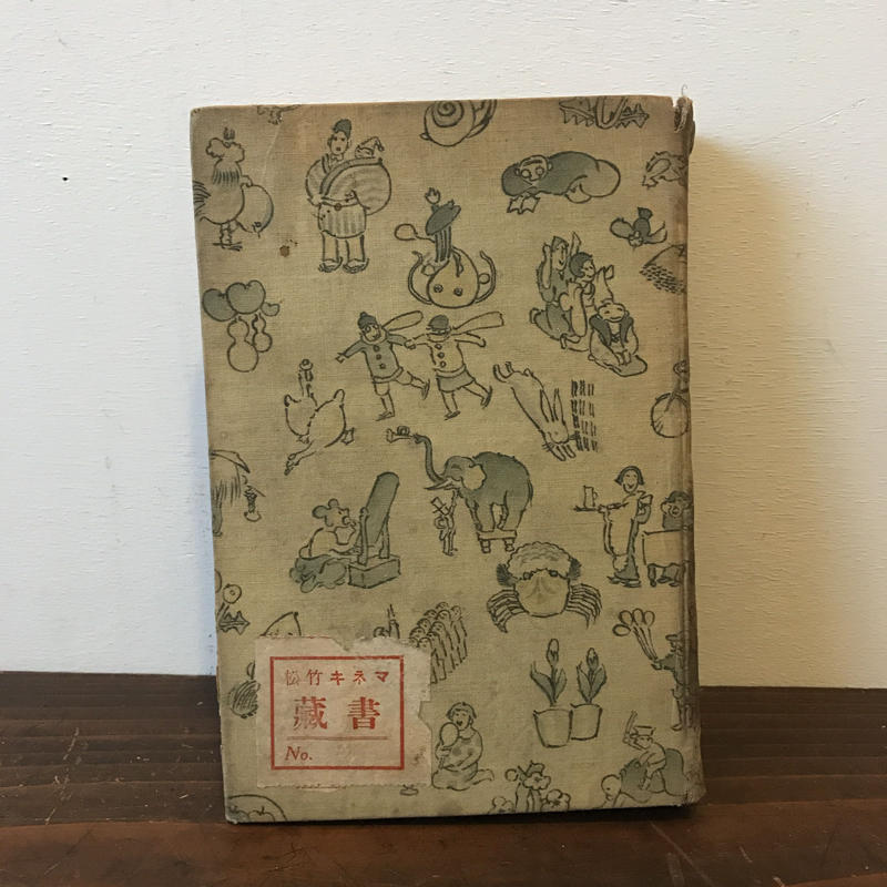 【B002】岡本一平 「新水や空」 昭和5年刊 前進社発行