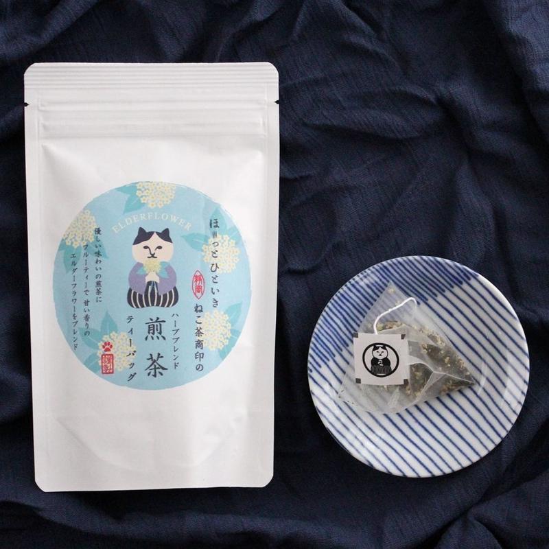 ねこ茶商印のハーブブレンド煎茶【エルダーフラワー】<ティーバッグタイプ>
