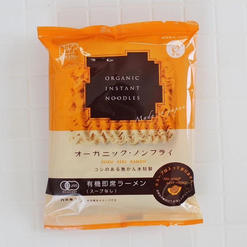 <コレステロールゼロ・動物性原材料不使用>有機ノンフライラーメン【スープなし】