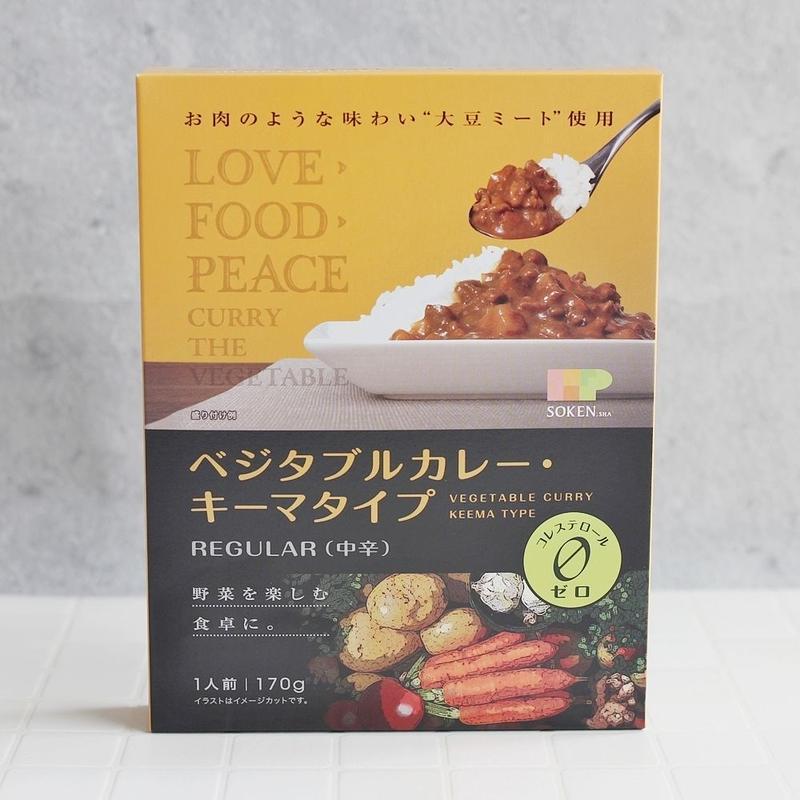 <ミート(肉類)フリー・化学調味料不使用>ベジタブルカレー【キーマ】