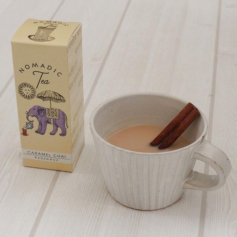 <世界を旅するおいしいお茶>ノマディックティー【キャラメルチャイ】<ティーバッグタイプ>