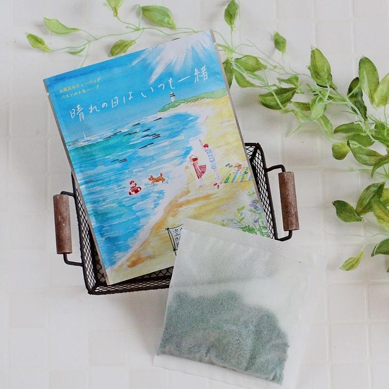<お風呂のティーバッグ・天然由来成分>空想バスルーム【晴れの日はいつも一緒】