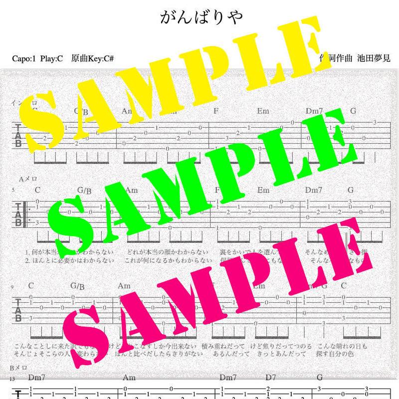《ギターTAB&コード譜面》がんばりや【アコギ弾き語り用】
