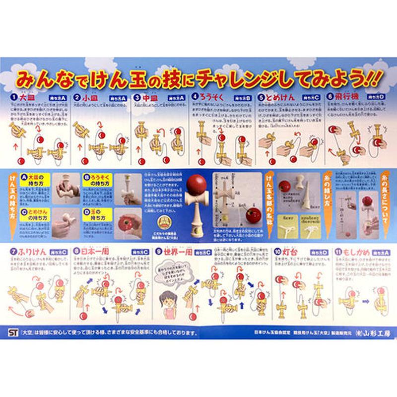 けん玉の遊び方ポスター B1