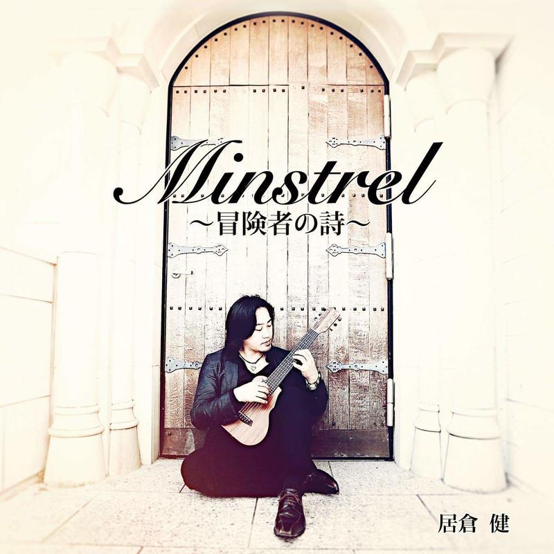 Minstrel〜冒険者の詩〜