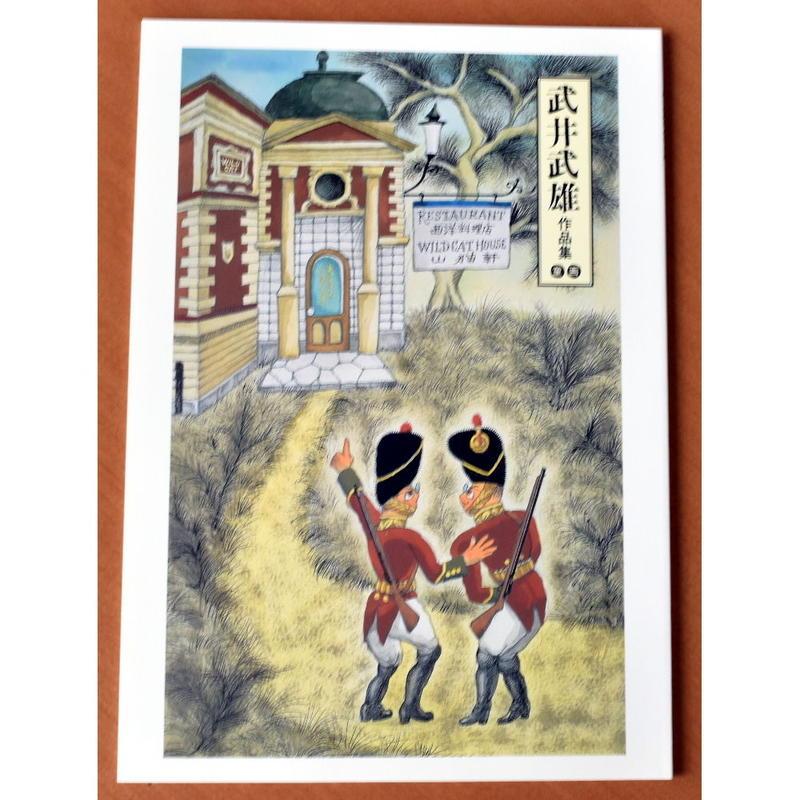 武井武雄作品集(童画)(pl_1100)